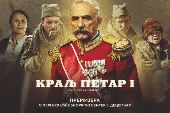 "Svečana premijera filma ""Kralj Petar Prvi"""
